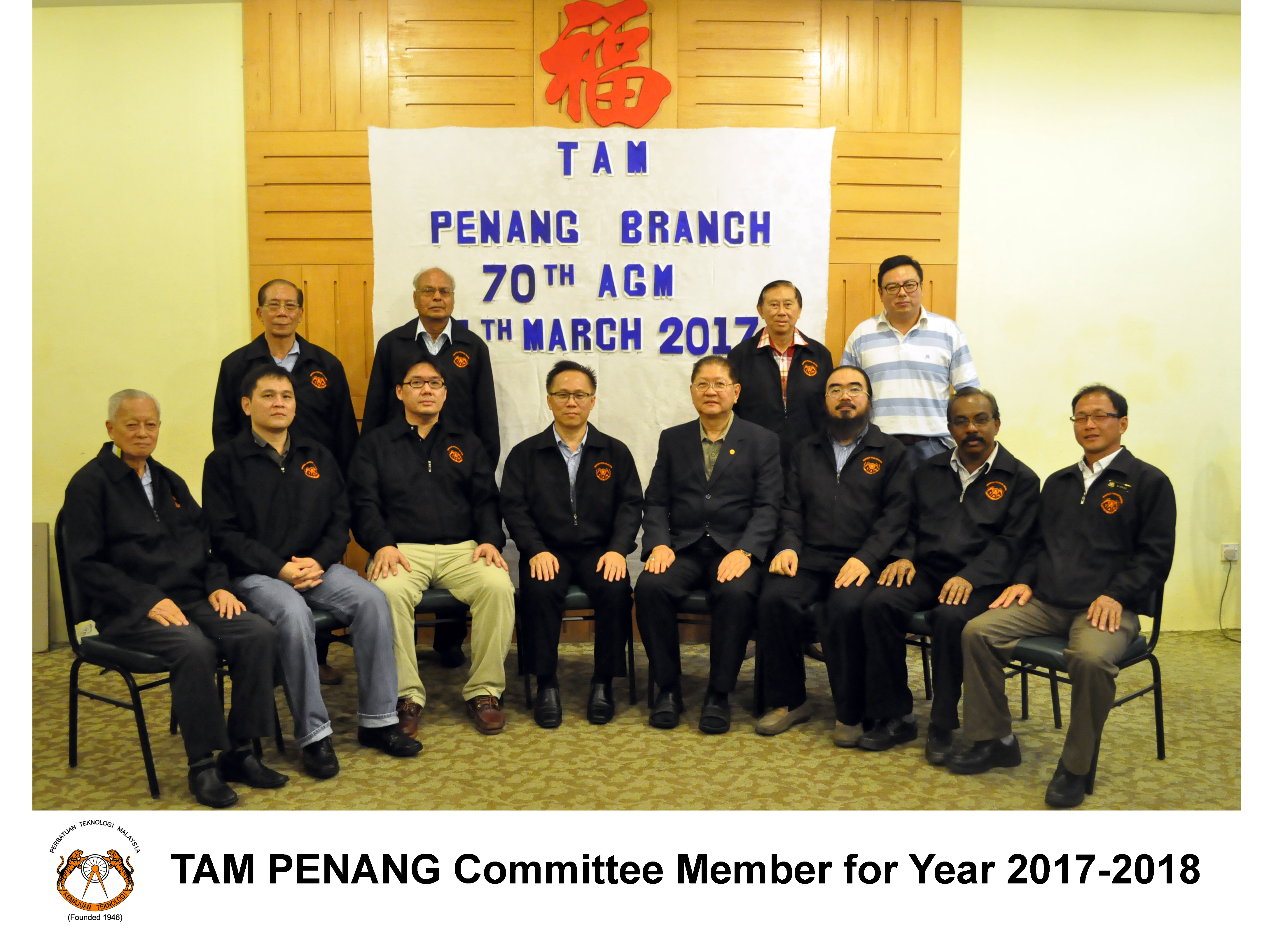 TAM Committee 2017-2018 6x8 copy